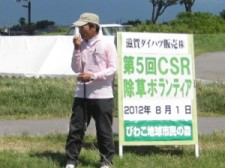 常務の島田より閉会の挨拶です