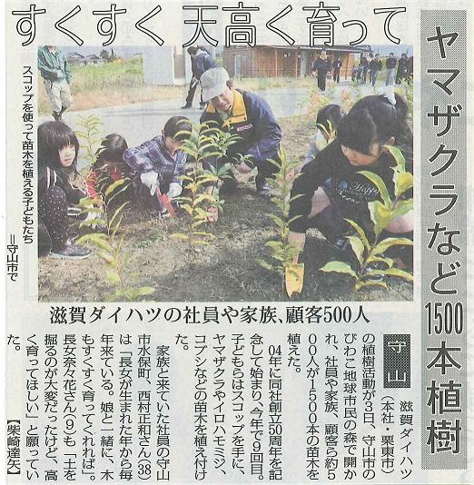 ▲毎日新聞 (2012.11.04)