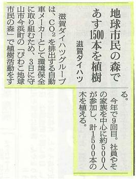 ▲朝日新聞 (2012.11.02)