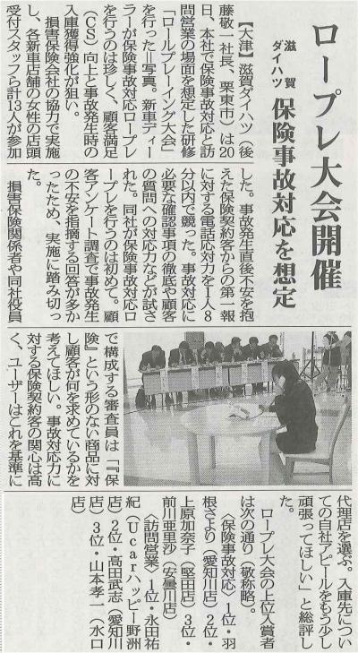 【日刊自動車新聞 2010.01.28近畿圏版 掲載】