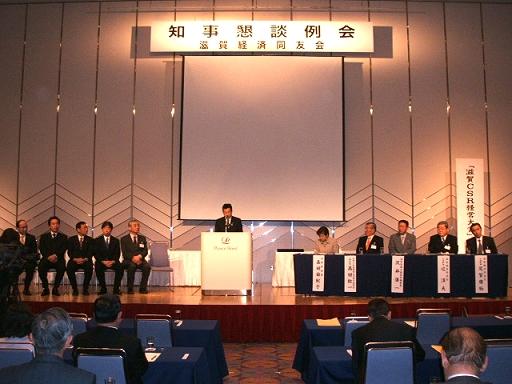 滋賀CSR経営大賞発表の様子