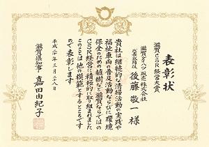 滋賀CSR経営大賞奨励賞 表彰状