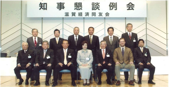 滋賀CSR経営大賞授賞式にて