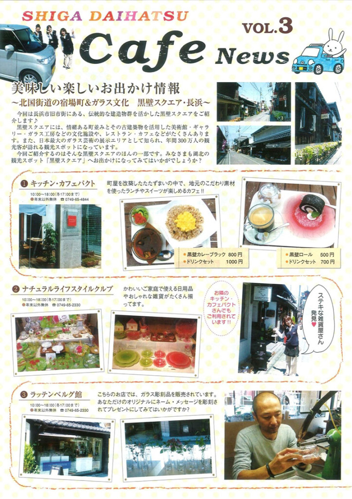 daihatsu_cafe_news_vol3