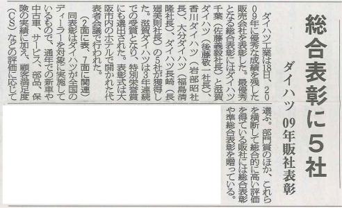 日刊自動車新聞 2010.01.19一面 掲載