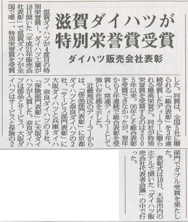 日刊自動車新聞 2010.01.19近畿圏版 掲載