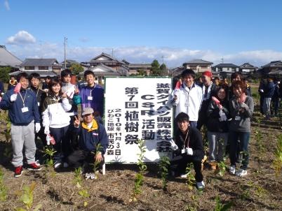 第7回 植樹祭 ~びわこ地球市民の森~ 2010.11.03