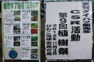 syokujyu9_photo01