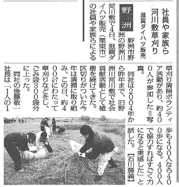 毎日新聞(2013.11.05)