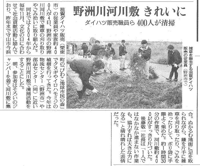 讀賣新聞(2013.11.05)