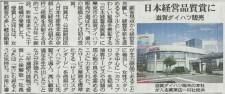 2013.11.20 中日新聞に紹介されました。