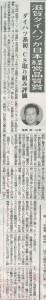 2013.11.22の日刊自動車新聞にて紹介されました。