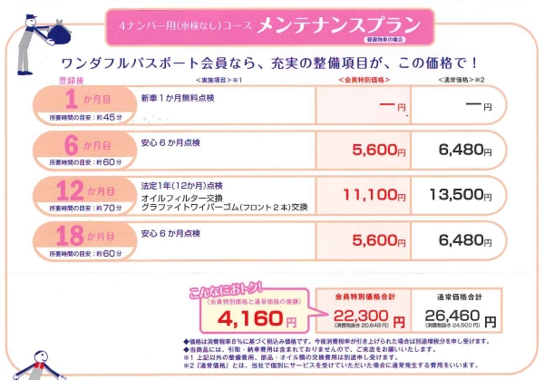 plan_price18j