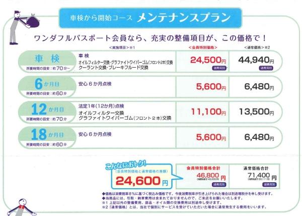 plan_price24d