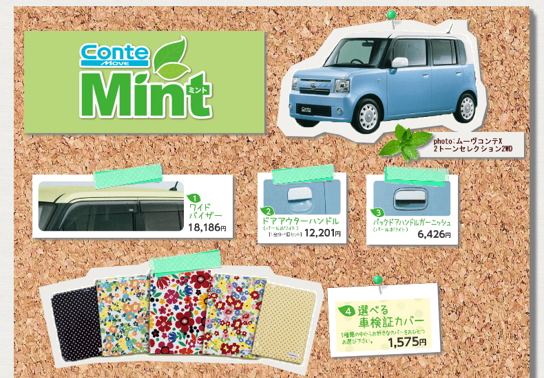 carfies_mint_001
