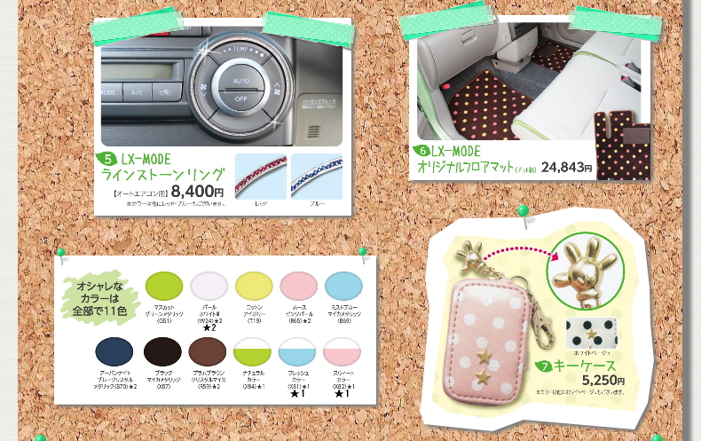 carfies_mint_002