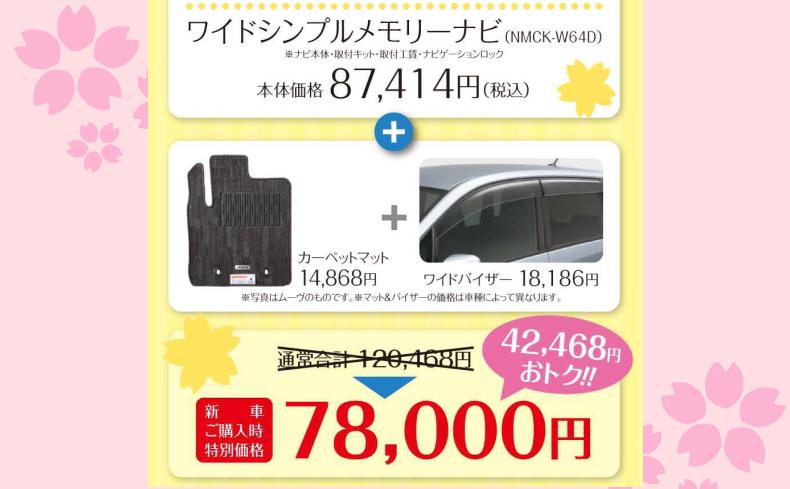 harunabi_simple002