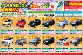 ivent_ucar_140321-24_echigawa