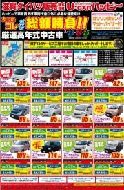ivent_ucar_140823-25_echigawa