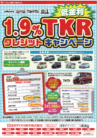 tkr201408-12