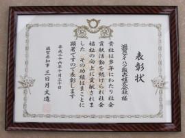 表彰状_平成26年滋賀県社会福祉事業功労者