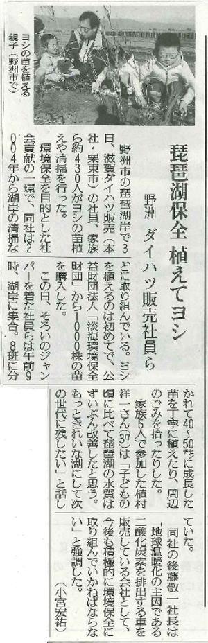 20141104_newspaper_yomiuri