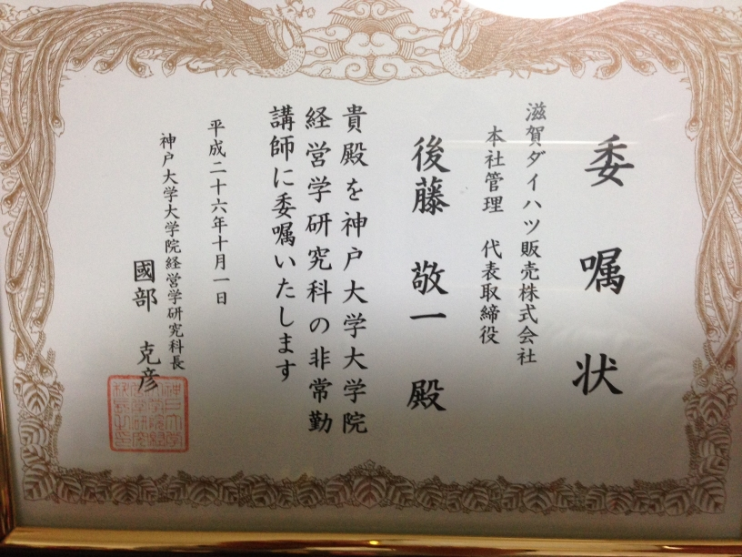 後藤社長_神戸大学非常勤講師委嘱1