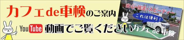 カフェde車検ご紹介