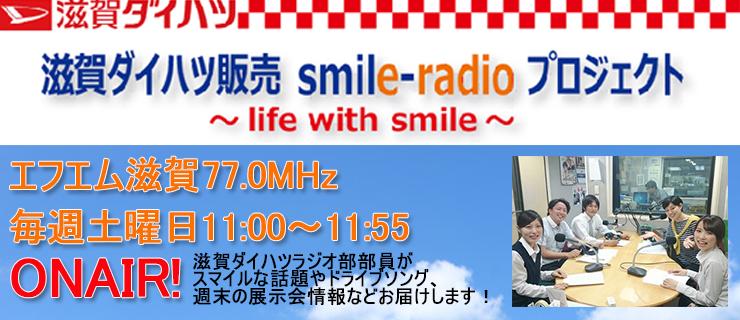 滋賀ダイハツ smile−radio プロジェクト~life with smile~