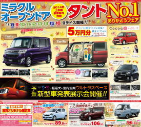 ivent_newcar_141108_10_s