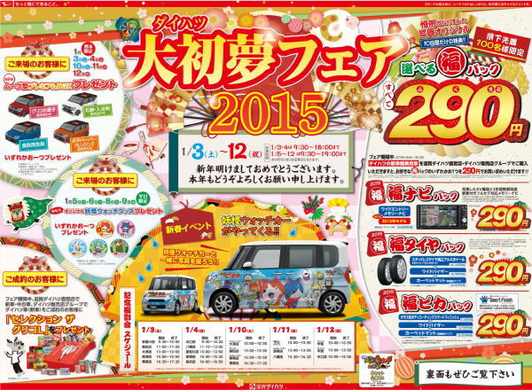 ivent_newcar_150103_12_1