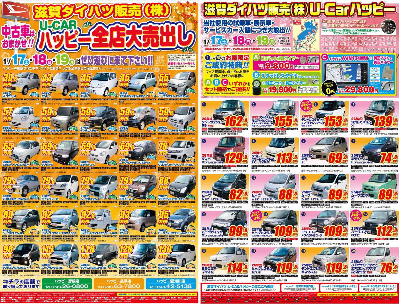 ivent_ucar_150117-19_echigawa