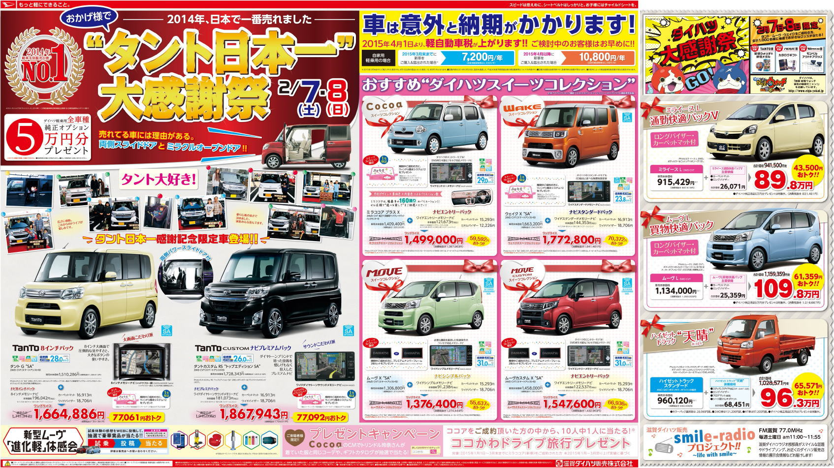 ivent_newcar_150207_08_1