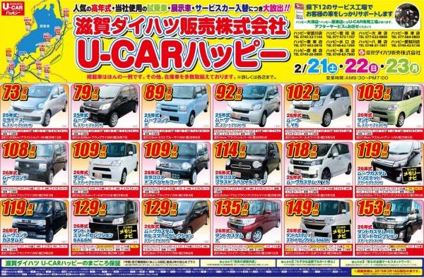 ivent_ucar_150221-23_1_adogawa_01