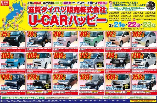 ivent_ucar_150221-23_1_echigawa_01