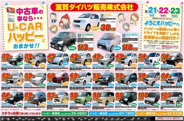 ivent_ucar_150221-23_1_echigawa_02