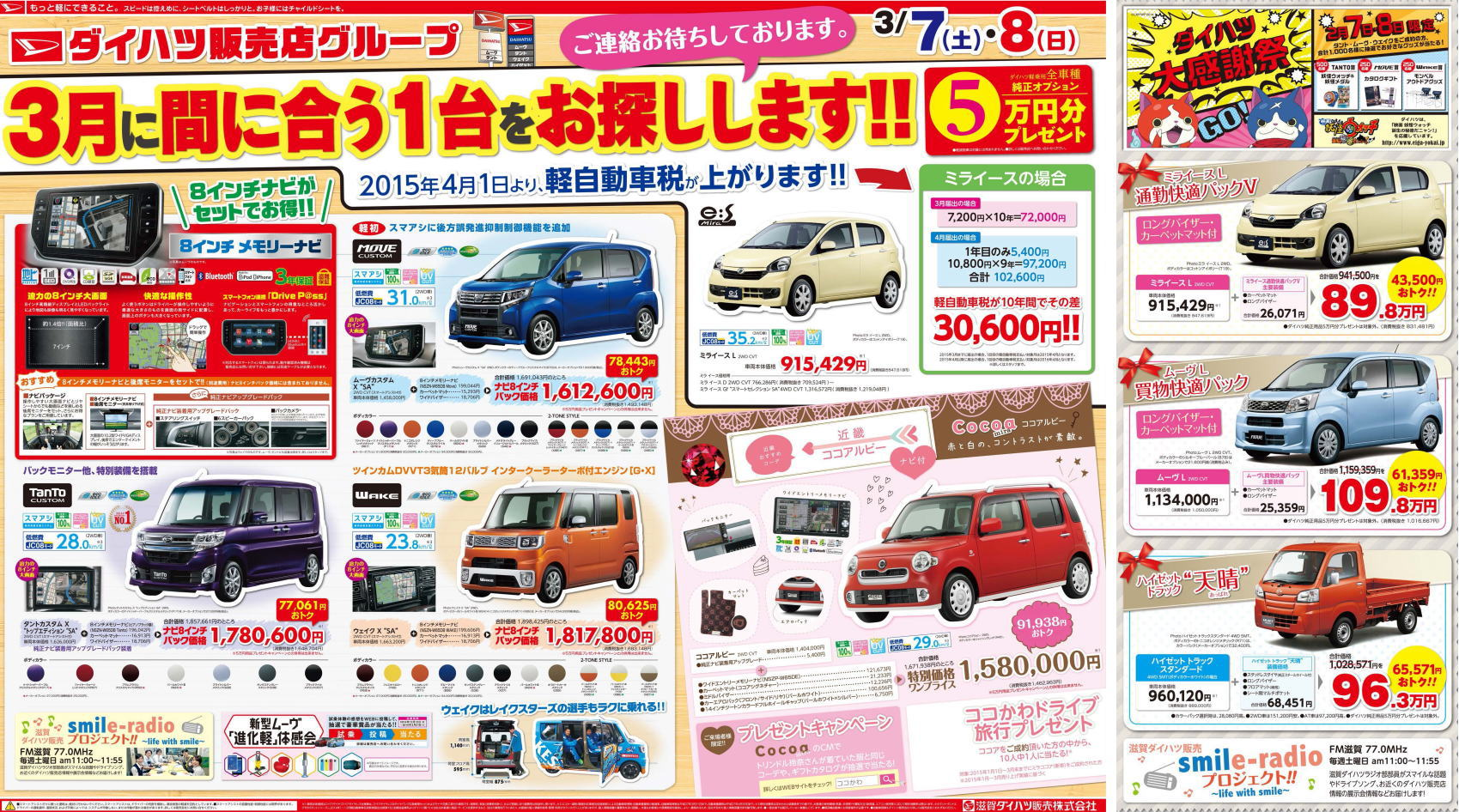 ivent_newcar_150307_08
