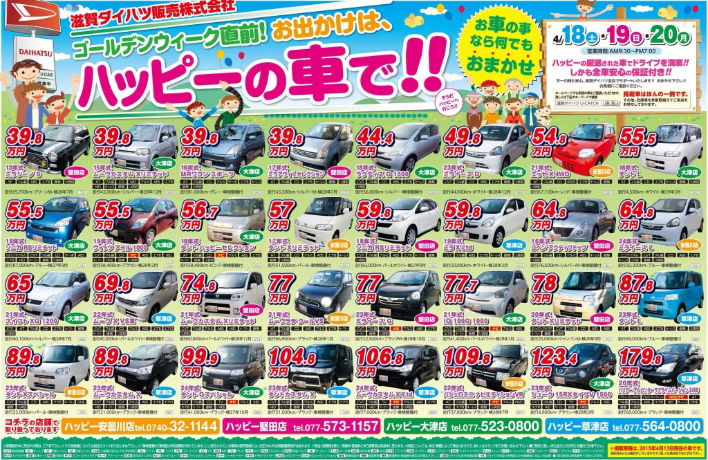 ハッピー中古車展示会開催!4月18日~20日 | 滋賀ダイハツ販売公式サイト