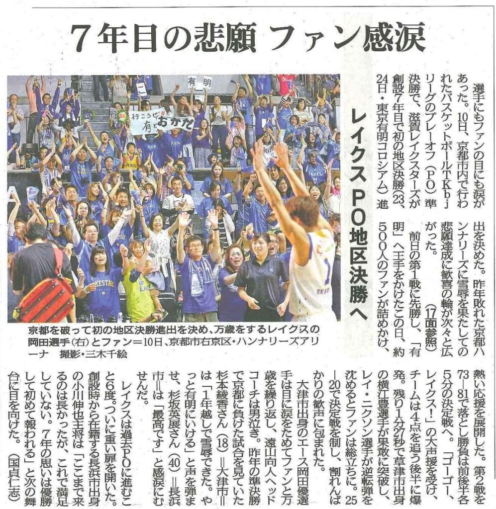 京都新聞20150511_01