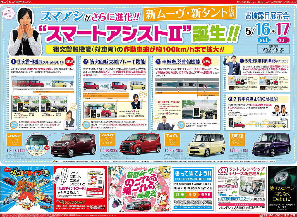 ivent_newcar_150516_17_1