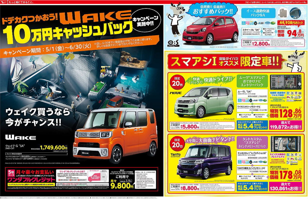 ivent_newcar_150516_17_2