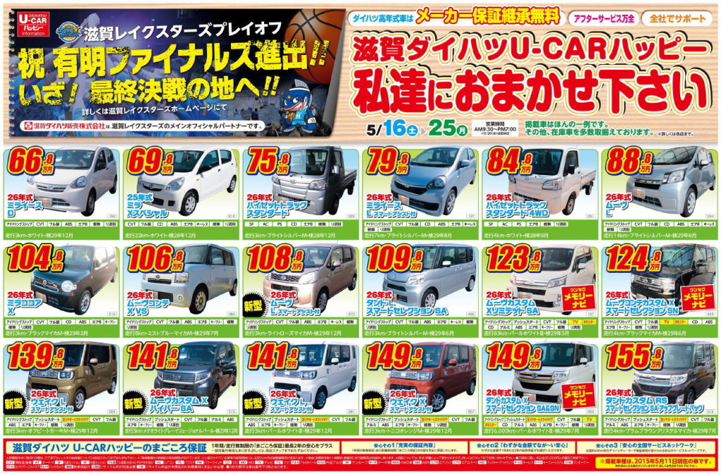 ivent_ucar_150516-25_3_echigawa_02