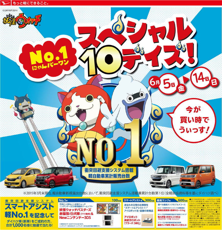 ivent_newcar_150605_14_1
