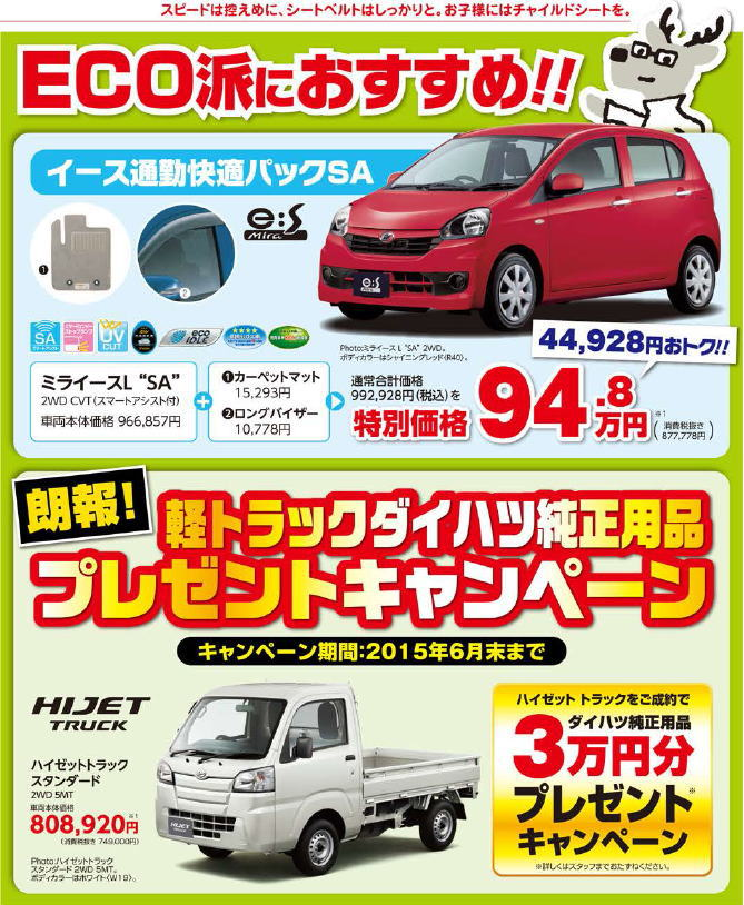 ivent_newcar_150605_14_6