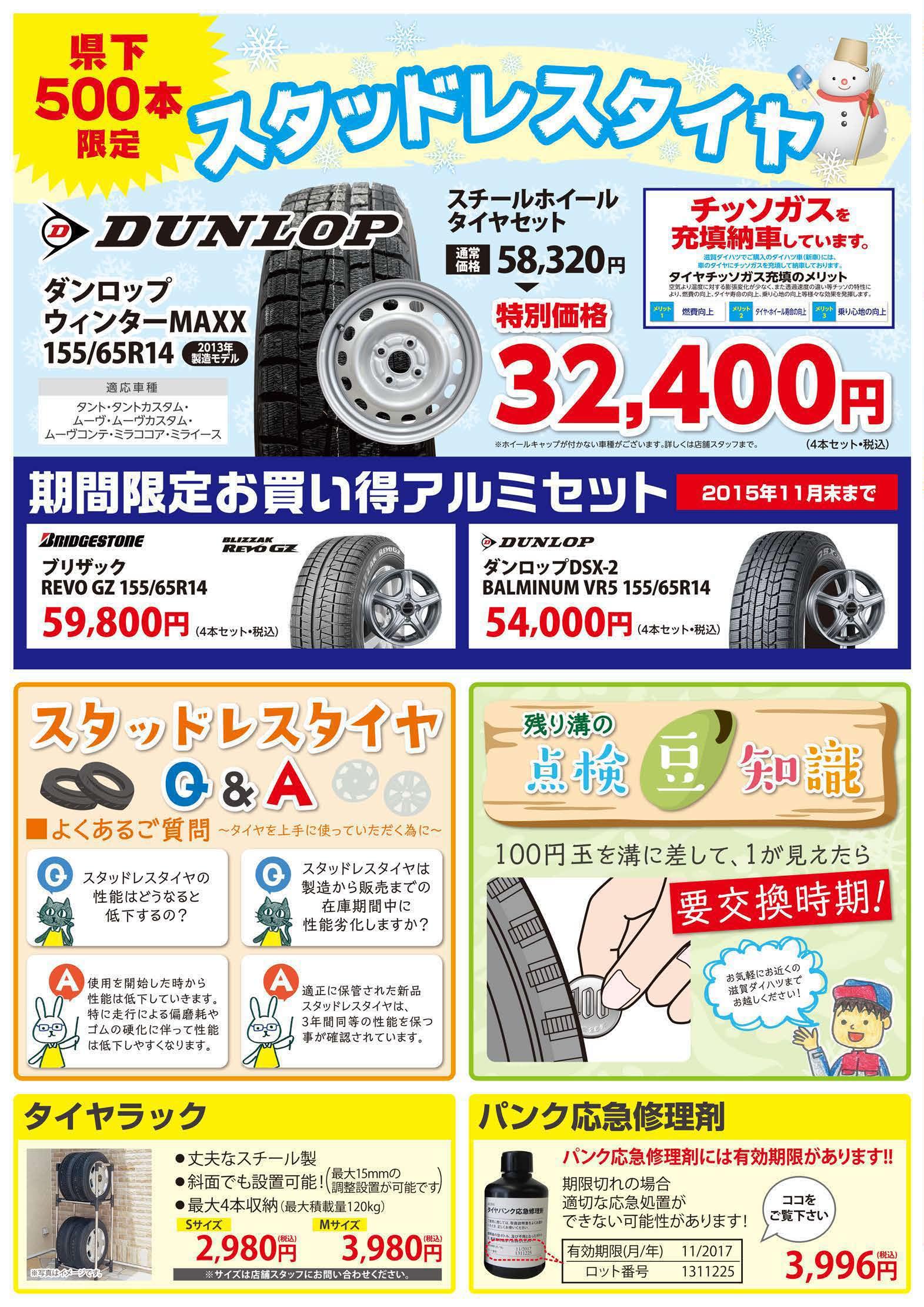 20151017_18_tire_04