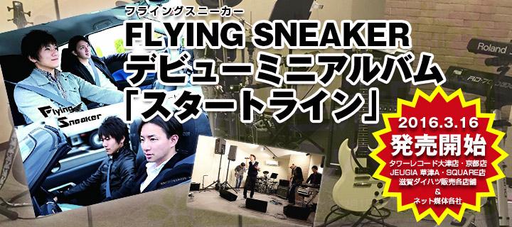 3/16フライングスニーカー メジャーデビュー!