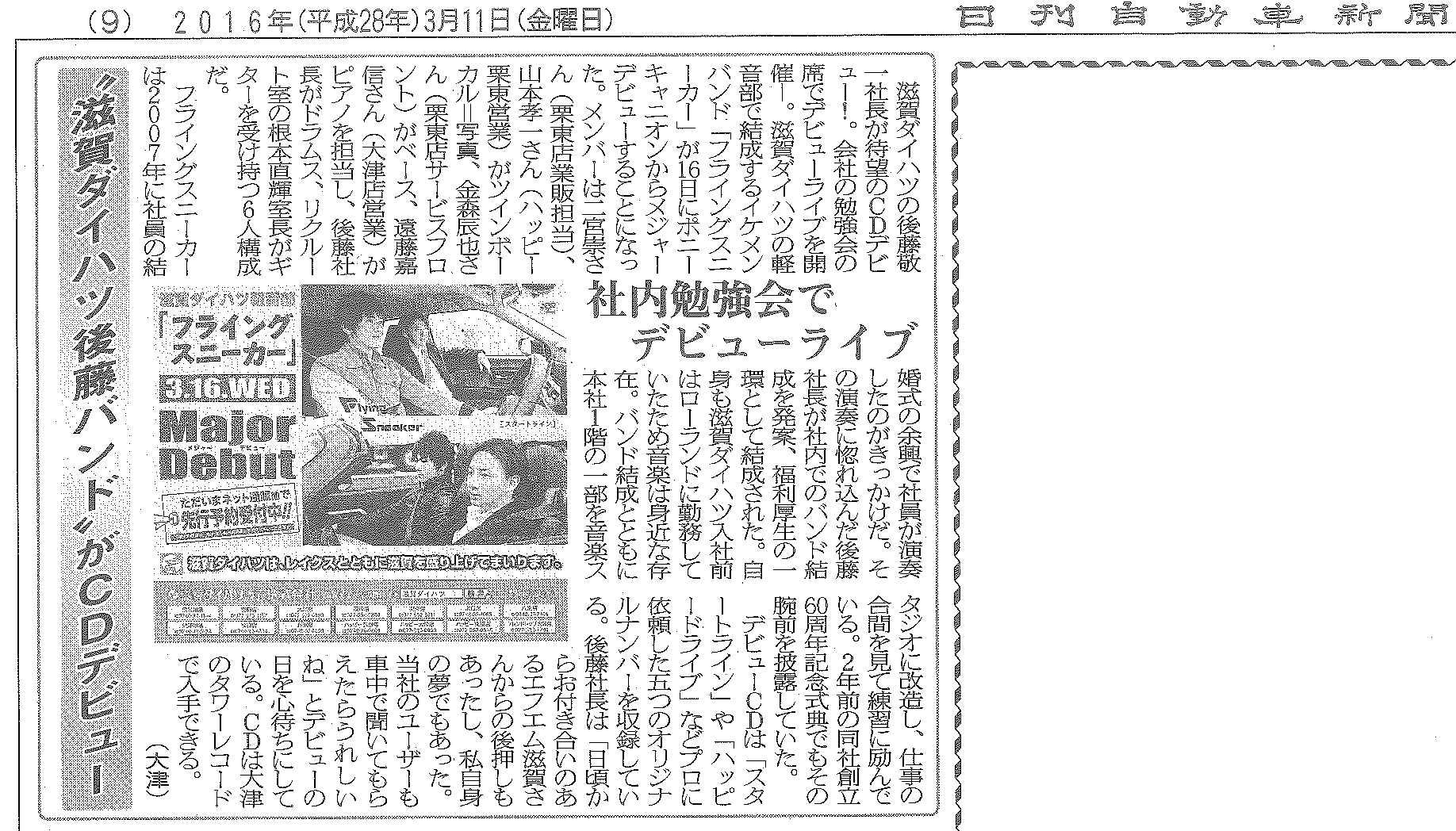 日刊自動車新聞_20160311