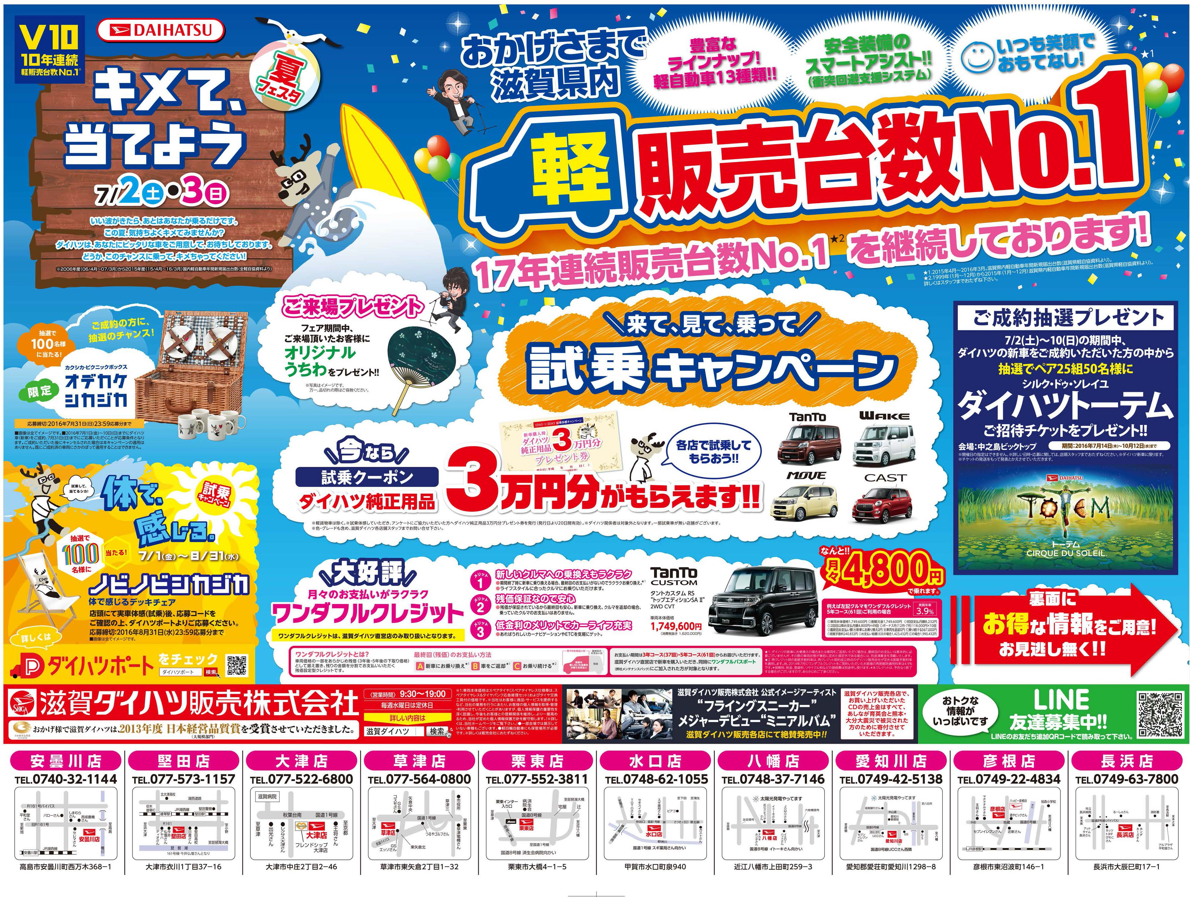 ivent_newcar_20160702-03omote