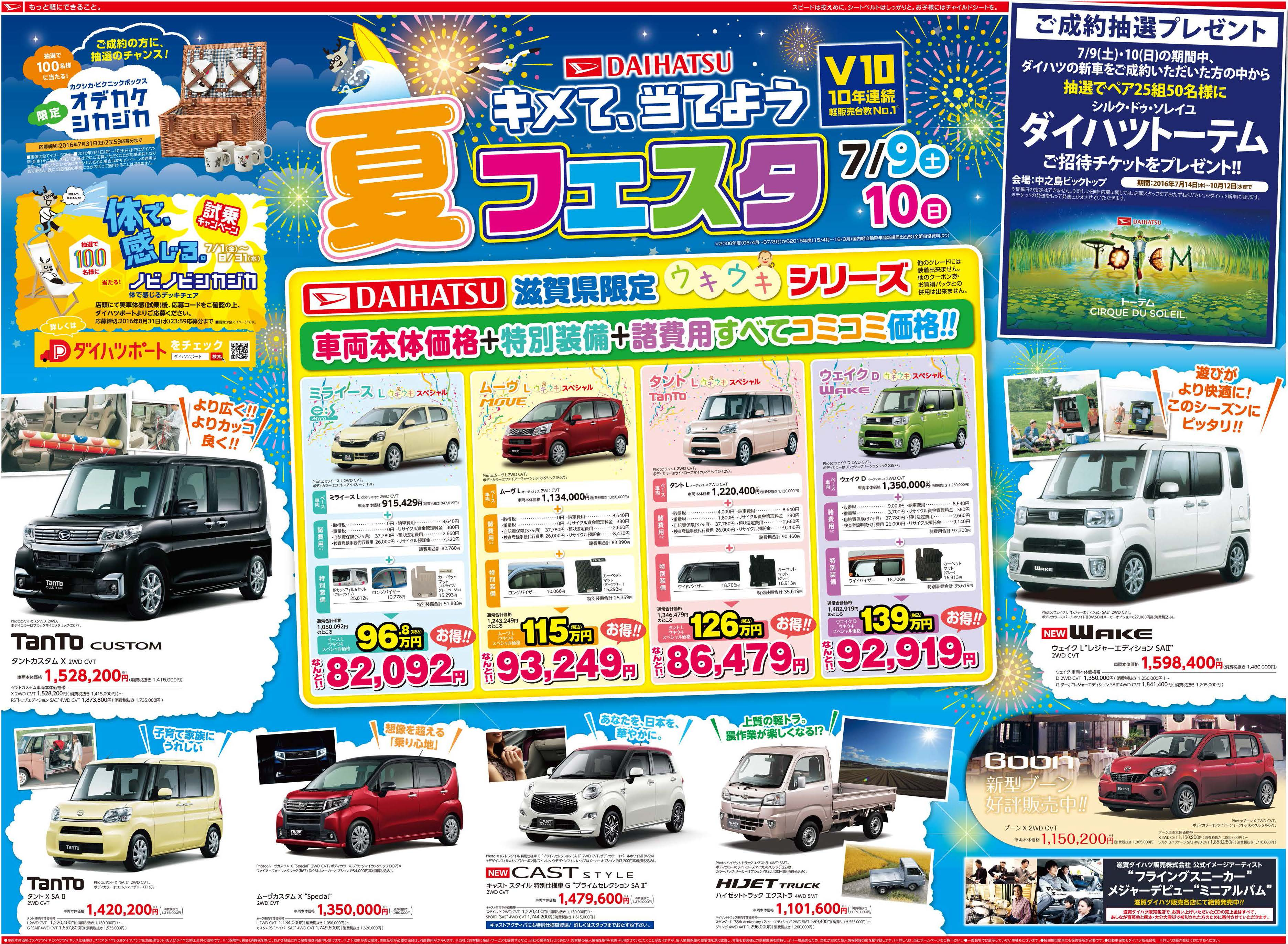 ivent_newcar_20160709-10omote