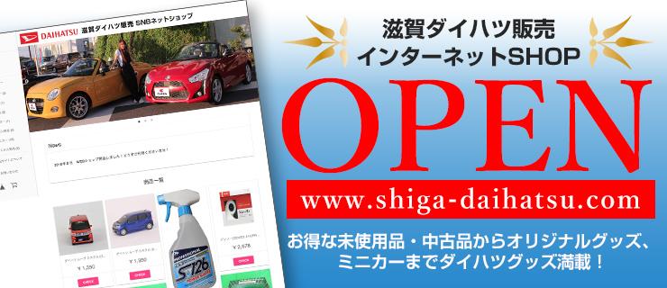 滋賀ダイハツ販売SNBネットショップOPEN